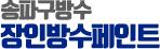송파구방수